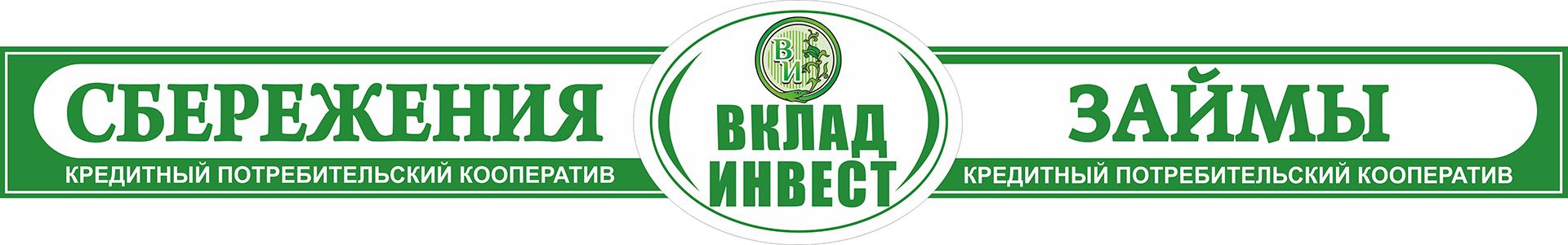 """КПК """"Вклад Инвест"""" Logo"""